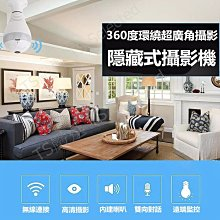密錄 燈泡 WIFI 網路 遠端 監控 密錄器 錄影機 監視器 攝影機 推薦 針孔 偽裝 微型 隨身 居家 家用 秘錄器