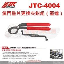 JTC-4004 氣門墊片更換夾鉗組(堅達)☆達特汽車工具☆JTC 4004