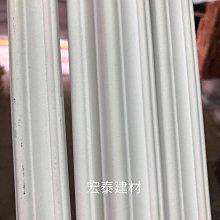[台北市宏泰建材]線板發泡材質款式眾多
