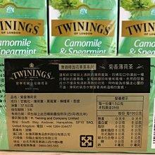 *卡拉拉咖啡精品*英國 TWININGS 唐寧茶 菊香薄荷茶 ( 1.5g×25入 )