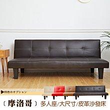 【班尼斯國際名床】~Mo Luoge 摩洛哥皮革沙發床!
