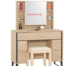 005-3  尼爾森3.3尺化妝台(全組)(含椅)(台北縣市免運費)【蘆洲家具生活館-8】