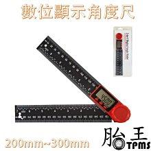 胎王 現貨/開發票 200mm~300mm 數位顯示角度尺 量角器  量角儀 電子角度尺 繪圖工具