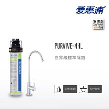 《振勝網》愛惠浦 PurVive-4HL 生飲 淨水設備 / 世界級除鉛 / 台灣公司貨 / 比3M brita 更優