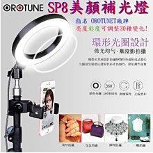可調出30種亮度彩度 OROTUNE SP8 環形美顏 USB補光燈 手機直播 網紅 網美 視訊直播送166音效
