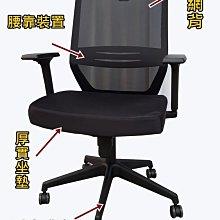 【漢興OA辦公家具】2020 新品設計厚框307型高背辦公網椅.坐墊厚度泡棉.舒適好坐