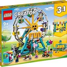 【W先生】LEGO 樂高 積木 玩具 CREATOR 3合1 創意系列 摩天輪 31119