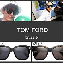 Tom Ford 玳瑁 黑色邊框 太陽眼鏡  TF413-D