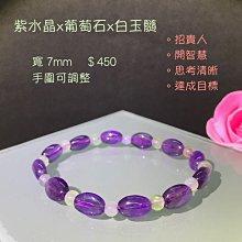 ?紫水晶x葡萄石x白玉髓