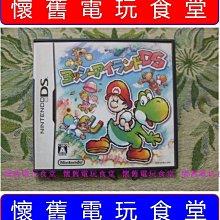※ 現貨『懷舊電玩食堂』《正日本原版、盒裝、3DS可玩》【NDS】瑪利歐兄弟 瑪莉歐兄弟 耀西之島 DS