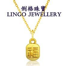 俐格珠寶批發 純金9999 黃金雙面福牌  純金雙面福牌 黃金串珠手鍊項鍊配件 款號GD2102