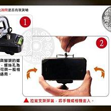 小齊的家 手機夾 IPAD mini ASUS nexus 7 攝影 拍照 7吋 平板 三腳架 轉接夾 1/4螺絲孔 15cm內 大號