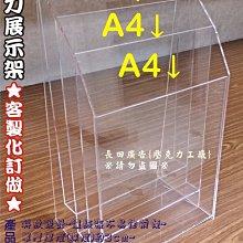 ※歡迎訂做※三層A4DM展示架 桌上型A4雜誌架 書報架 圖書架 壓克力插牌 抽換式壓克力名牌架 標示牌 名片架