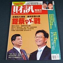【懶得出門二手書】《財訊雙週刊350》金融股大爆發 龍頭內爭霸內幕 雙蔡PK戰(21D22)