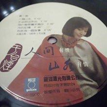 【杜比唱片】 黑膠唱片 ~    于台煙    //     人間山水        (稀少盤)  *** LP ***