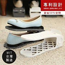 鞋架 鞋盒 【澄境】可調式專利調整收納鞋架 8入SH016 調整鞋架  鞋架 收納鞋架 鞋櫃 鞋盒