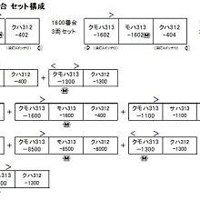 [玩具共和國] KATO 10-1707 313系1600番台(中央本線) 3両