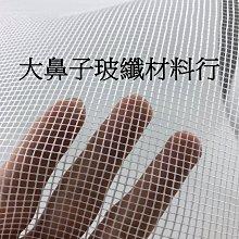(附發票)【FMM-60】玻璃纖維網 9*9 防水(1X100M,60克)-大鼻子玻纖材料行