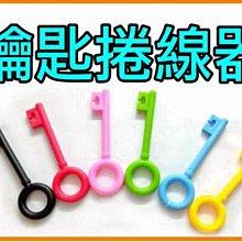 【傻瓜批發】鑰匙捲線器 集線器 MP3耳機捲線器/傳輸線繞線器 HTC New One 801e X+ S4