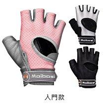 【Maibosi】 入門款 健身重訓手套 運動/生存/登山/戰術/重機/防寒手套