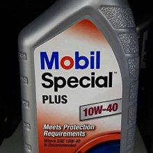【MOBIL 美孚】Special PLUS、10W40、車用機油、1L/罐【公司貨】單買區