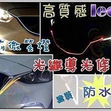 H929 最新設計 高質感 防水型 LED 光纖導光條 前微笑燈 套裝A LED 燈條 導光條 集中器