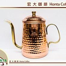 宏大咖啡  KALITA 銅壺 日本進口  正品 手沖壺 細口壺 宮廷壺 浮雕款 600ml 咖啡豆 專家