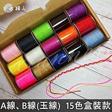 『線人』 A線 B線 玉線 珠寶線 串珠 吊繩 編織 勾針 種子吊飾 盒裝 15色入 迷你款