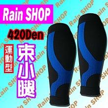 Rain SHOP健康襪館*正品Rain-420丹尼束小腿D3馬拉松 壓縮腿套 束腿套 健康襪 壓力襪 萊卡 現貨台灣製