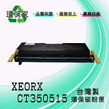【含稅免運】XEROX CT350515 適用 DP 2060/3050