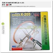 【工具屋】花鹿 多功能防塵罩鑽孔器 X-205 切割孔徑40-205mm 木材 矽酸鈣板 取孔 自在錐 自由錐