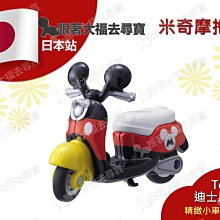 現貨 全新日本原裝 Tomica 多美 Disney 迪士尼 米奇 機車 摩托車 DM13 TAKARA TOMY