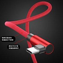 雙L頭充電線 傳輸線 xsmax xr 8 7(Type C/安卓/蘋果)USBC 快充線雙彎頭 OPPO 小米三星