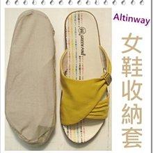 Altinway 女鞋收納套 (1雙入)