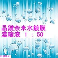 250ml晶鑽濃縮水鍍膜/水鍍膜原液/250ml/封體液/水鍍膜/水蠟/洗車/洗車用品