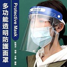 預購 快閃特價 防疫商品 防護面罩 多功能護目罩 大人 兒童 一組5入