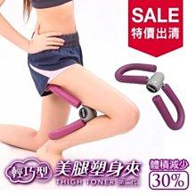 【成功 SUCCESS】S4725 輕巧型美腿塑身夾