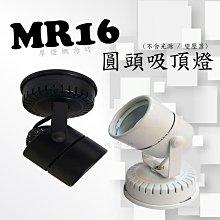 MR16 圓頭吸頂燈 - 空台,商空、餐廳、居家、夜市必備燈款【摩燈概念坊】CD0433 光源/變壓器另計