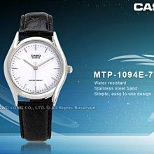CASIO 卡西歐 手錶專賣店 國隆 MTP-1094E-1E_7A_7B 中性指針錶 皮革錶帶  礦物玻璃