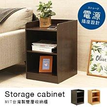 免運【居家大師】MIT台灣製 附插座底座墊高二層床頭櫃 收納櫃 電話桌 置物櫃 空櫃 書櫃 BO030