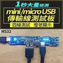 【傻瓜批發】(MS32)mini /micro USB二用傳輸線測試板 安卓充電線檢測儀/測試架/測試儀/檢測板