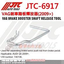 JTC 6917 VAG剎車踏板釋放器(2009 ) JTC-6917 ☆達特汽車工具☆ T40136