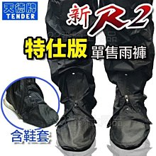 天德牌 新R2 特仕版 單售雨褲 含鞋套|23番 單售配件區 無上衣版 R2 終極完美版 升級版 另有單售鞋套