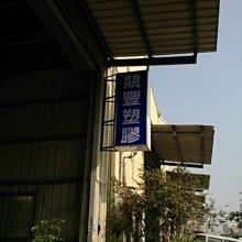 大台南 CT 創意設計廣告社-雙面中空板廣告招牌