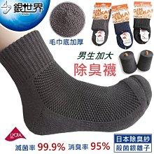 X-9日本銀離子-除臭氣墊短襪(加大)【大J襪庫】3雙990元男加大襪-銀纖維襪奈米銀襪子抗菌襪-純棉襪除臭襪毛巾加厚襪