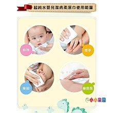 nac nac嬰兒潔膚柔濕巾80抽EDI超純水,nac濕紙巾 80抽x6包 可超取,每包都有上蓋,掀蓋式保濕,抽取輕巧