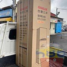 退稅再省1200元!! 《台南586家電館》SANLUX三洋雙門電冰箱250公升【SR-C250B1】