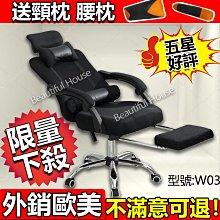 美好家居【型號W03】免運/超低價下殺特惠人體工學椅辦公椅電腦椅頭枕3D透氣網布/PU輪 可躺可坐