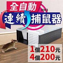 板橋現貨-[4個]連續捕鼠器-連續捕鼠盒.鼠洞式捕鼠籠捕鼠夾.老鼠籠.老鼠夾.粘鼠板.補鼠器【傻瓜批發】(HH3)