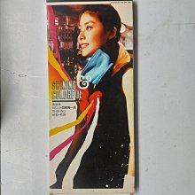 陳慧琳 閃亮每一天 新歌+精選 長條型包裝 紙盒 2002年 環球發行